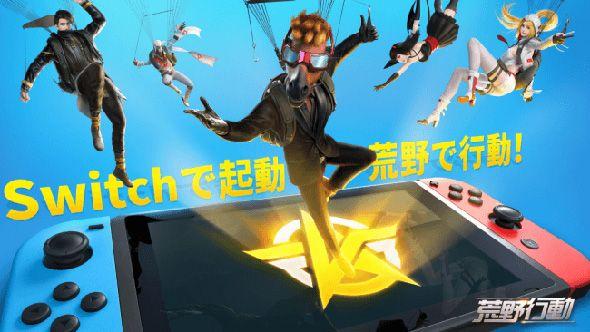 10月起任天堂switch也將導入《荒野行動》