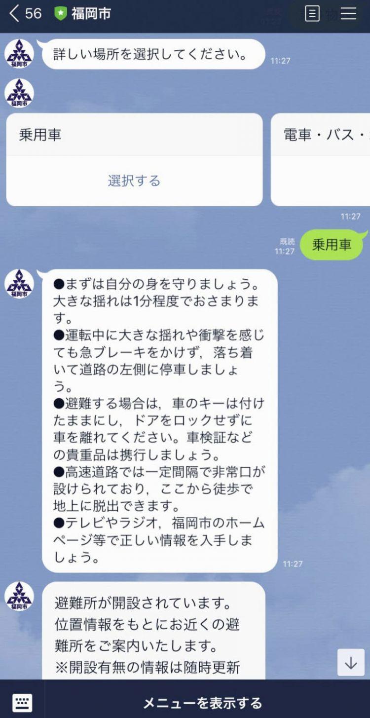 福冈市和LINE联合上线避灾AI功能