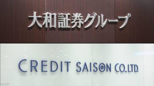 大和证券和信用卡巨头creditsazon进行资本合作