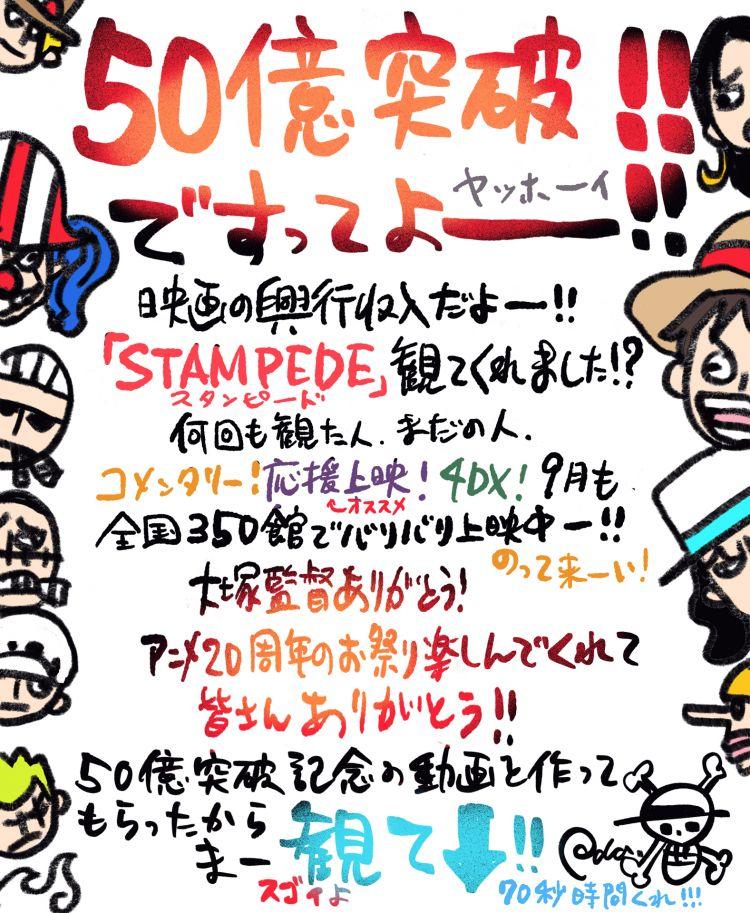 海贼王剧场版《STAMPEDE》票房突破50亿日元