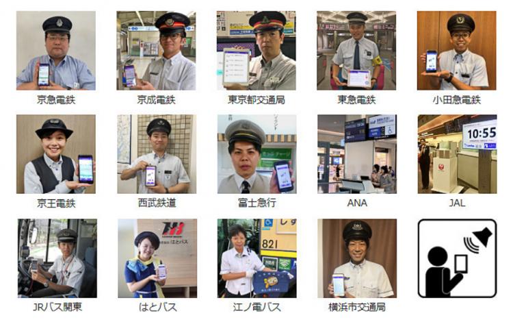 """日本首都圈多家交通运营商导入雅马哈""""SoundUD""""多语言服务系统"""