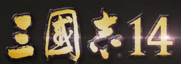 """三国志系列新作""""三国志14""""将于2020年1月发售"""