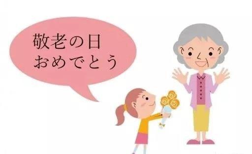 """日本""""敬老日""""你了解多少?"""