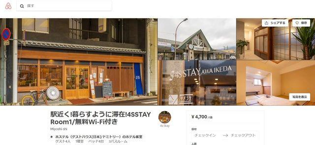 Airbnb为什么要与日本企业合作?