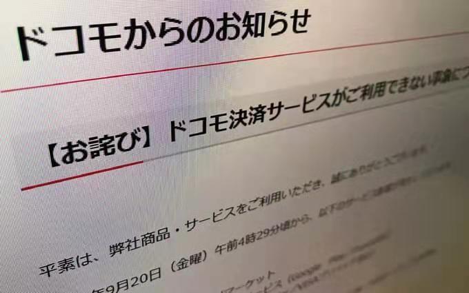 日本NTT Docomo智能手机支付故障恢复正常
