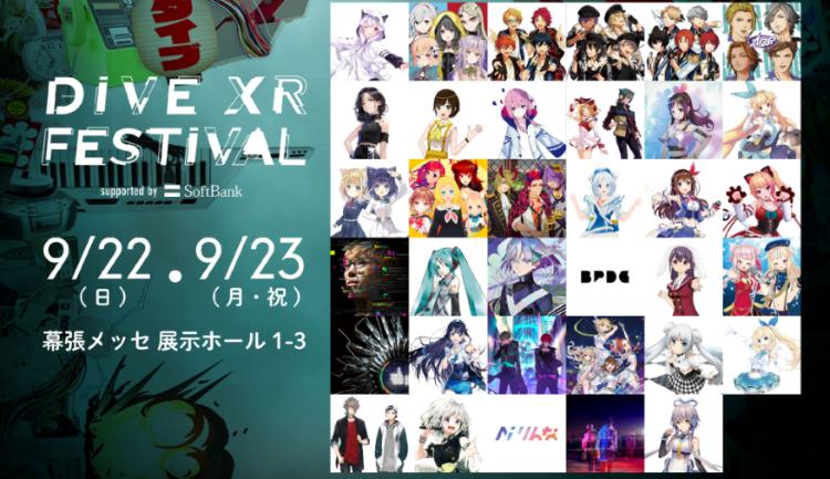 日本首届虚拟偶像音乐节狂欢进行中
