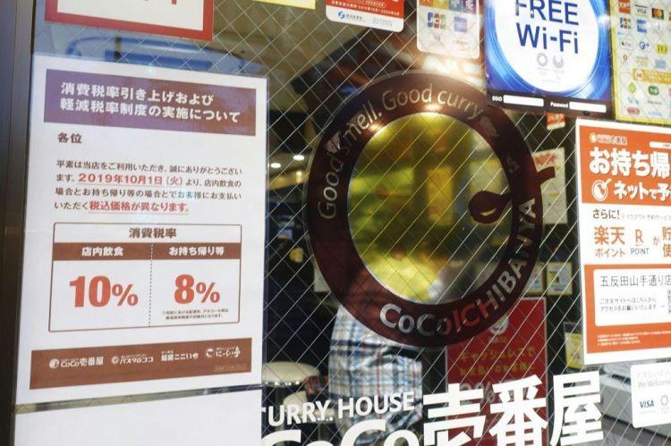日本消费税上调之期临近,各商家准备工作进入尾声