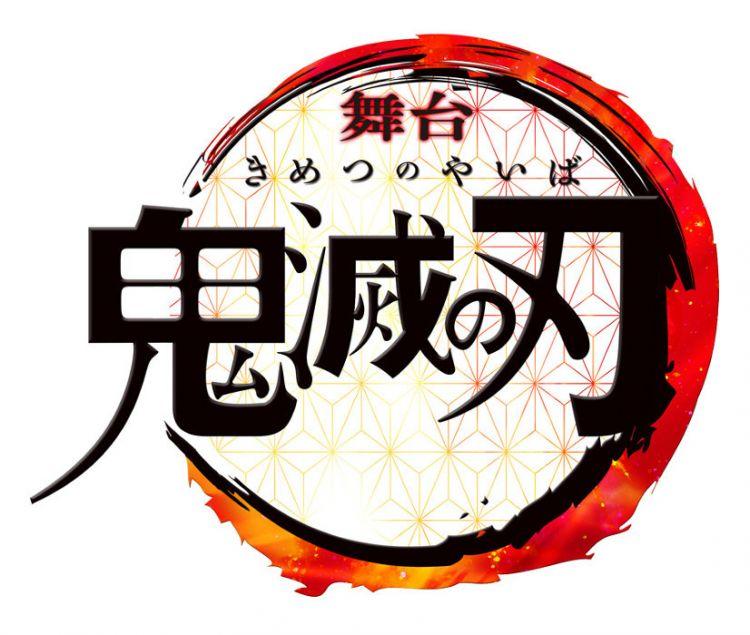 《鬼灭之刃》官方宣布将改编舞台剧,2020年1月上演