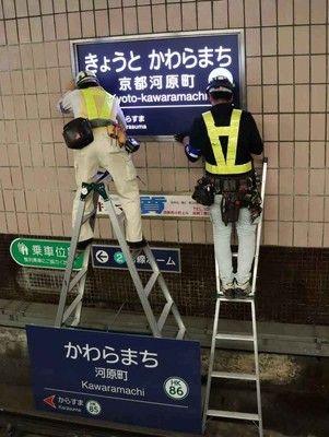 """关西各铁路公司将更改站名,""""梅田""""变更为""""大阪梅田"""""""