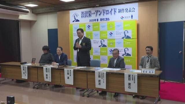 """新一万日元纸币肖像""""涩泽荣一""""机器人即将诞生"""
