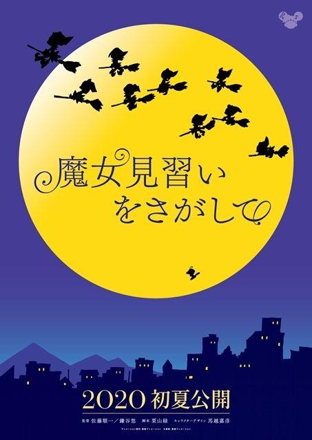 《小魔女DoReMi》创作团队集结,《寻找见习魔女》视觉海报发布