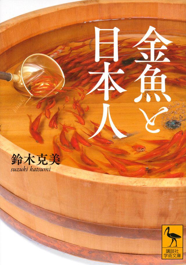 """为何如此可爱?700年来日本人喜欢""""金鱼""""的理由"""