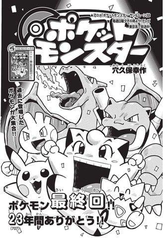 """漫画《口袋妖怪》结束23年""""Corocoro Comic""""杂志连载"""