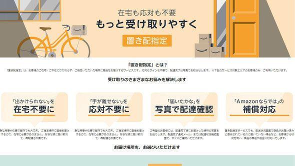 """为什么亚马逊难以在日本推行""""定点送货上门""""服务?"""