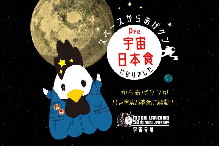 """罗森推出的航天食品炸鸡块君获得""""pre航天日本料理""""认证"""