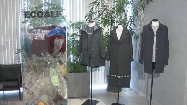 日本三阳商会明年春开始推出回收塑料瓶材料制作的服装
