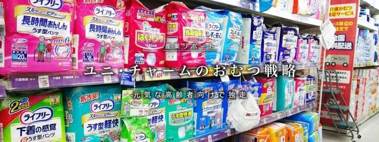 """日本尤妮佳回收""""用过的纸尿裤""""制作新纸尿裤,这一构想能否被消费者认可呢?"""