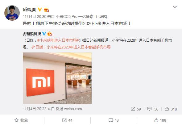 小米将于2020年正式进军日本市场