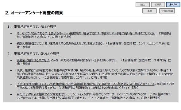 日本便利店行业现状研讨:从业者27年无休、与药妆店竞争激烈