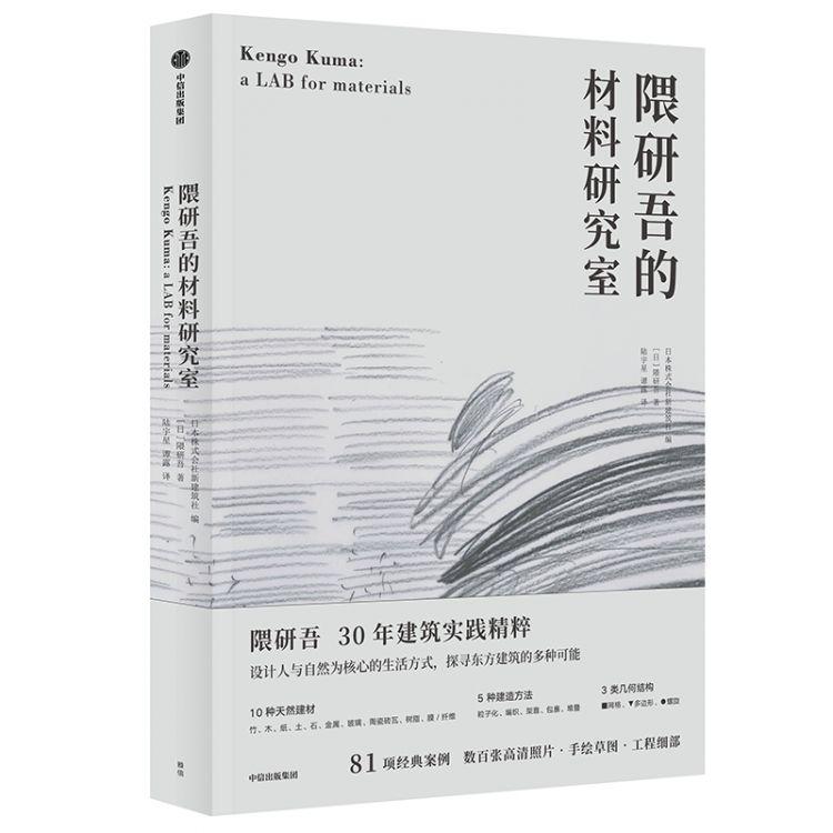 隈研吾、蒋方舟、姬十三跨界对谈:材料与人