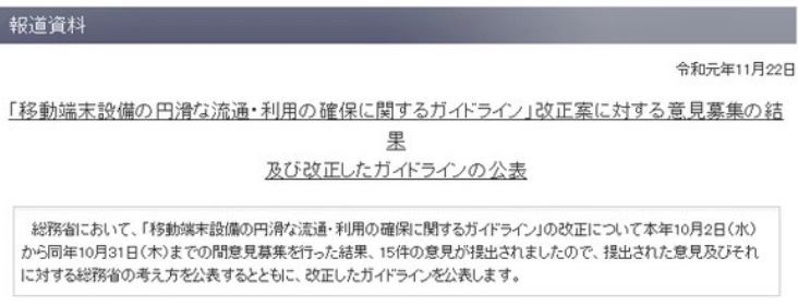 日本總務省修訂SIM卡解鎖規定