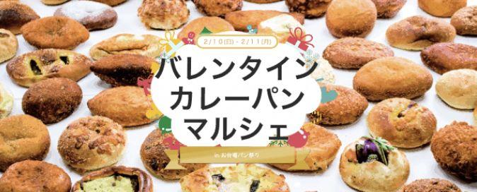 """108种咖喱面包参展日本""""咖喱面包博览会"""""""