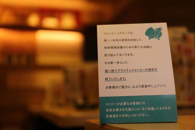 """【愛買資訊】日本海淘:日本Skylark集團開始實行""""脫塑化"""",棄用一次性塑料包裝"""