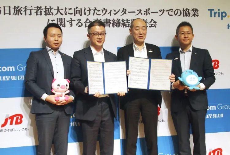 JTB與中國攜程網達成戰略合作