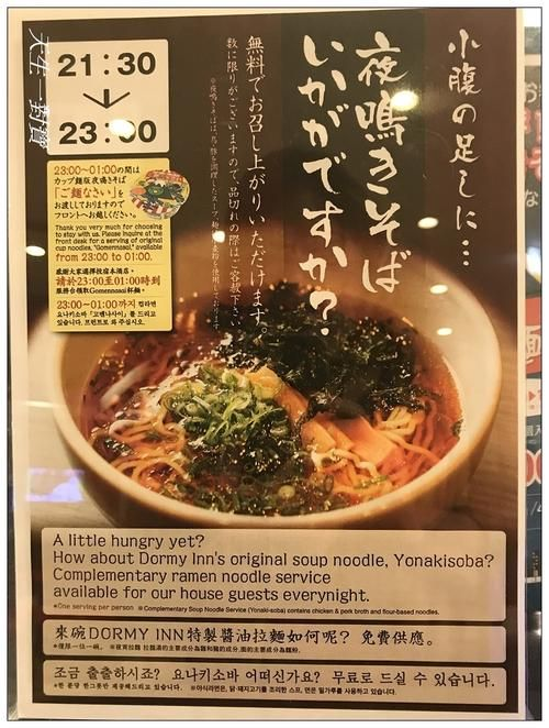 平价又舒适!价格比超高的日本连锁酒店种草指南