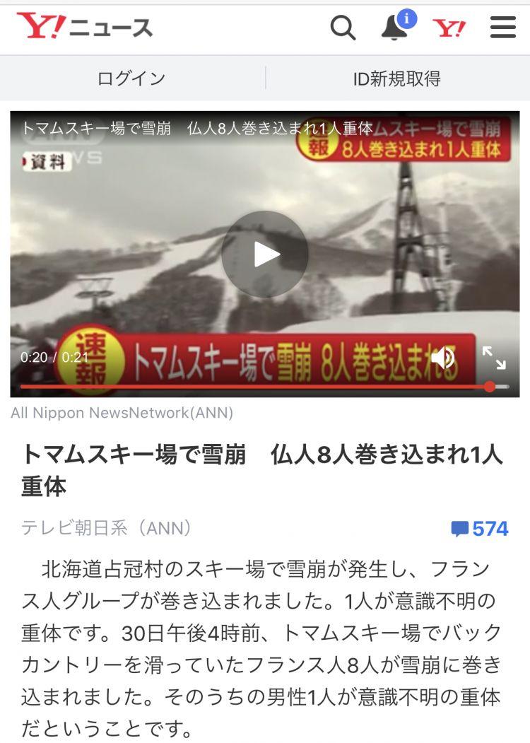 雪崩 北海道