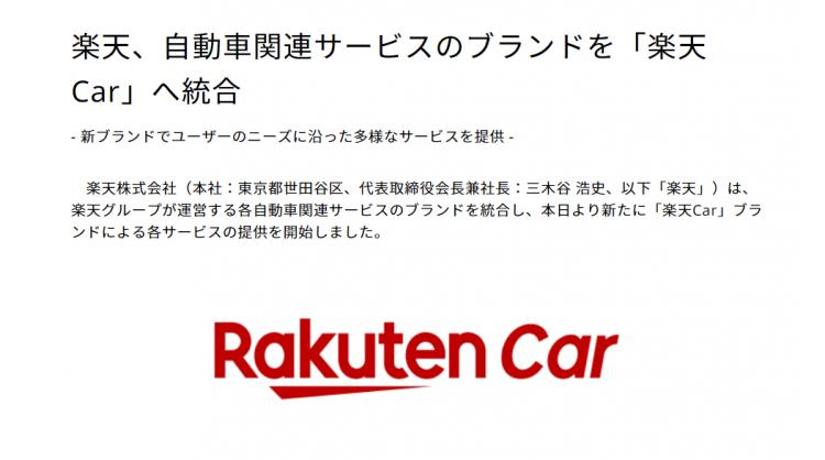 """日本樂天推出新品牌""""樂天Car"""",將整合全部汽車業務并開展二手車銷售"""