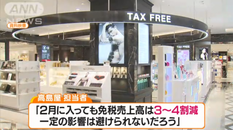 因赴日外国游客大量减少,日本三大百货店1月销售额大幅下降