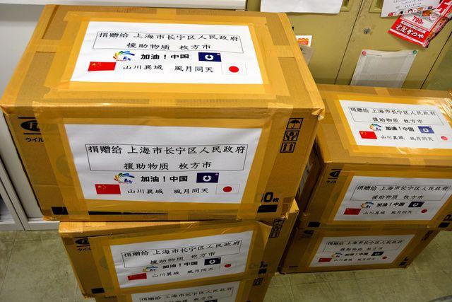 大阪府枚方市向友好城市上海市长宁区,捐赠2万1千只口罩