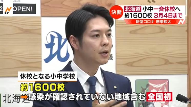 北海道1600所中小学将于明日开始停课