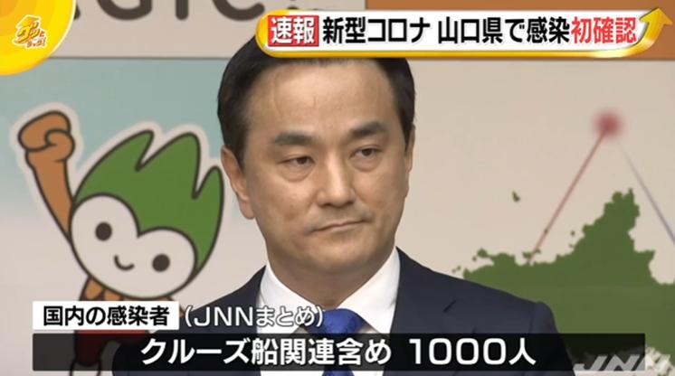 日本新冠肺炎确诊人数超过1000人,覆盖27个都道府县