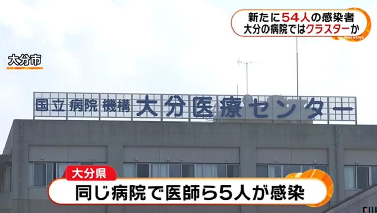 日本昨日新增54例确诊病例,国内累计过1000人,大分县疑似出现群体感染