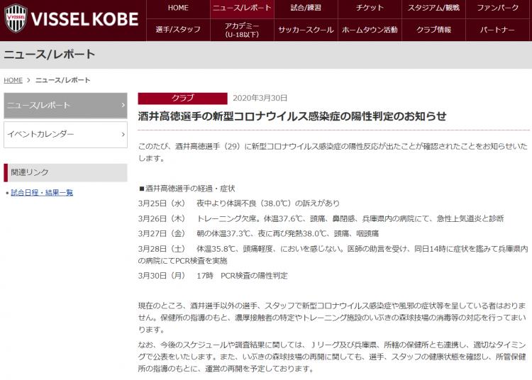 前日本国脚酒井高德确诊感染新冠病毒