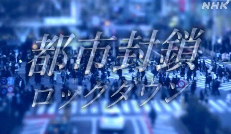 东京真的要封城了吗?