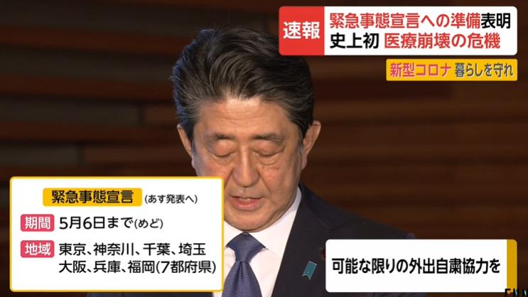 """日本首相安倍晋三7日宣布紧急事态宣言,但不像他国一样""""封城"""""""