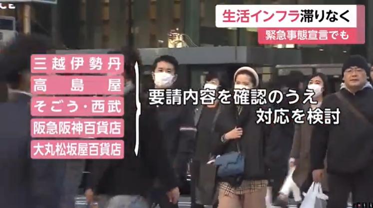 日本多地将进入紧急状态,百货、通讯、金融各界纷纷调整营业