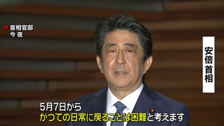 """日本拟全国延长""""紧急事态宣言""""一个月,具体细节正在协调"""