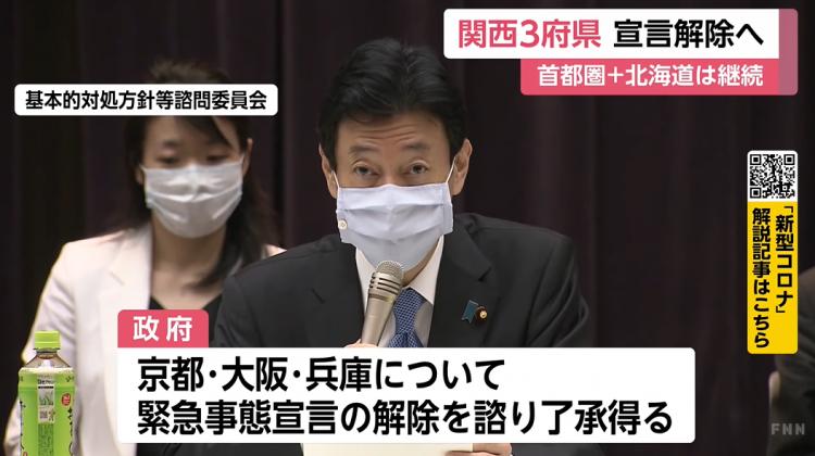 解除 事態 宣言 京都 緊急