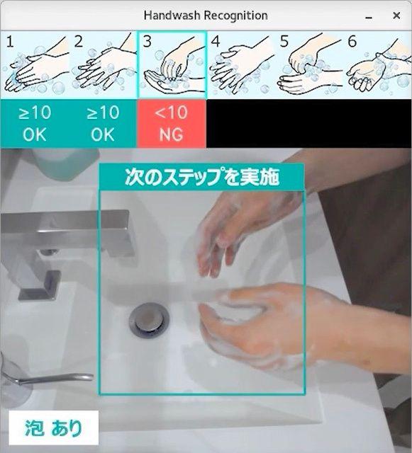 日本富士通研发新技术,利用AI判定洗手方式是否合格