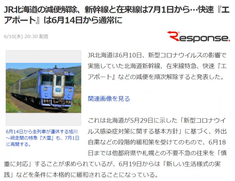 JR北海道陆续全面恢复列车运行