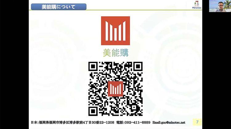 """""""中日创新企业上海交流会""""成功举办,两国企业开启""""云交流、云推介""""新模式"""