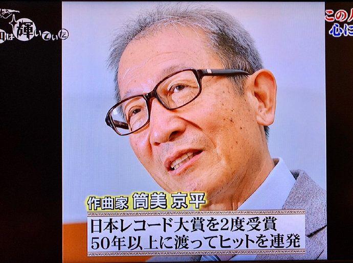 日本顶级作曲家、J-POP的创始人筒美京平去世