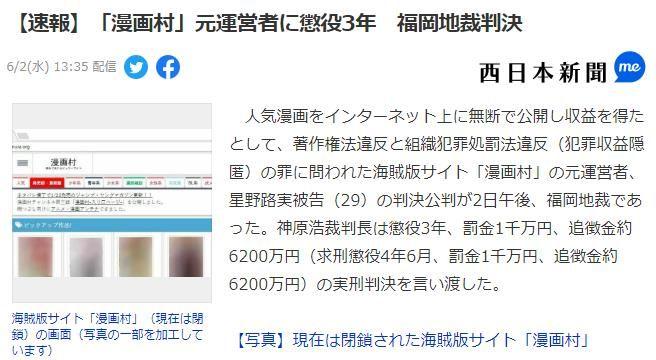 """""""漫画村""""经营者被判有期徒刑3年,罚款1000万日元"""