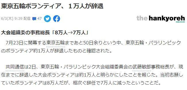 1万名东京奥运会志愿者退出奥运服务工作