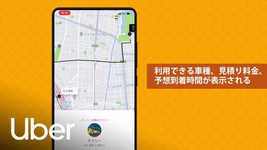 日 本 网 约 车 使 用 指 南